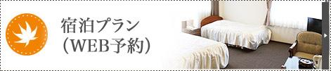 宿泊プラン(WEB予約)